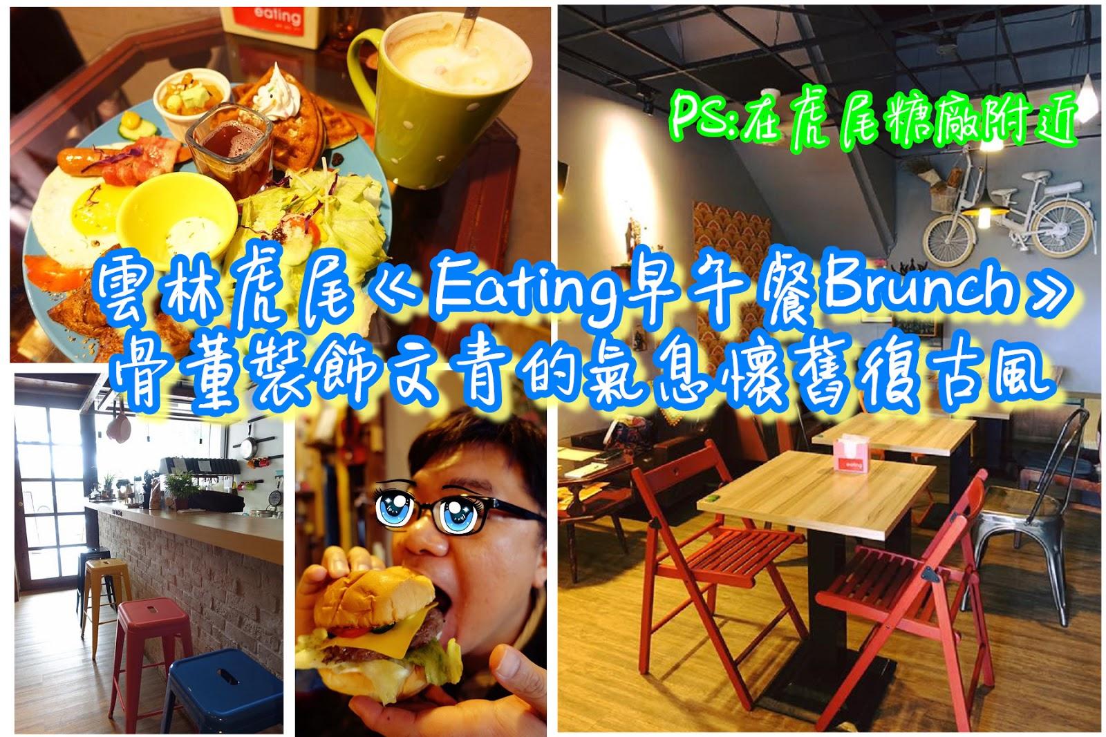 雲林虎尾《Eating早午餐Brunch》在虎尾糖廠附近,骨董裝飾文青的氣息懷舊復古風!