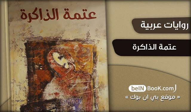 رواية عتمة الذاكرة PDF أثير عبد الله النشمي
