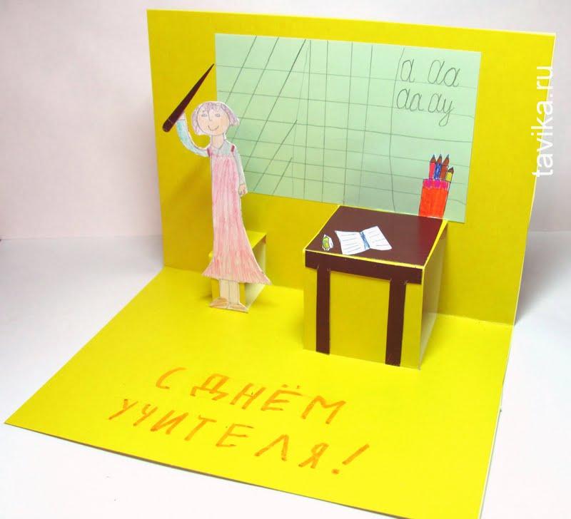 Днем рождения, презентация делаем открытку на день учителя