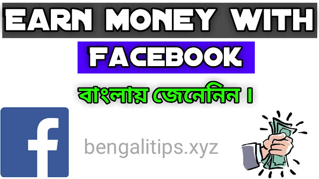 How to earn money with facebook ?