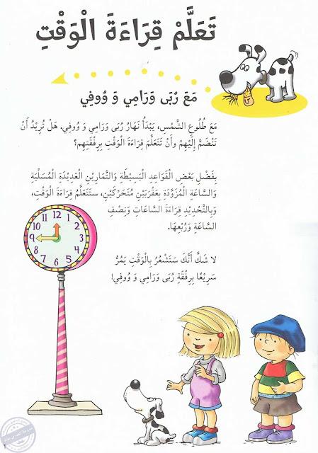 كتيب لتعليم قراءة الوقت للسنة الثانية ابتدائي 02