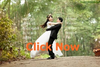 शादी शुदा जीवन को कैसे बेहतर बनाये।
