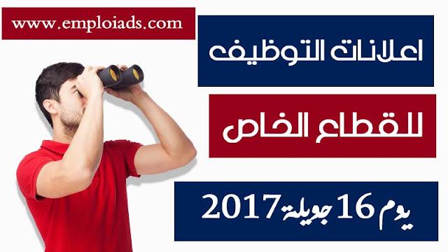 اعلان عن عروض عمل متنوعة ليوم 16 جويلية 2017