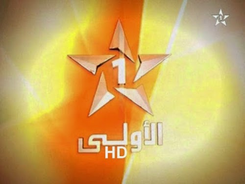 بث مباشر قناة المغربية الاولى الارضية بدون تقطيع