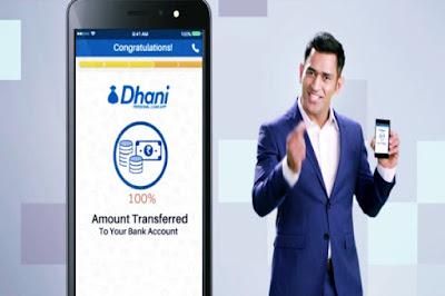Dhani App Kya Hai ?Dhani App Se Loan Kaise Prapt Kare,Phone se Loan Kaise Prapt Kare