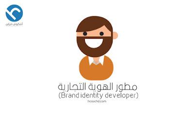 مطور الهوية التجارية (Brand identity developer)