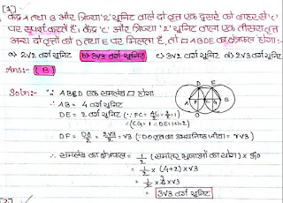 Advance Maths Handwritten Notes