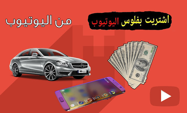 إشتريت سيارة وهاتف من ارباح اليوتيوب A car and a telephone YouTube profits I