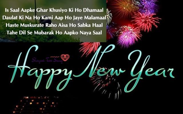 Happy New Year Ki Shayari 16