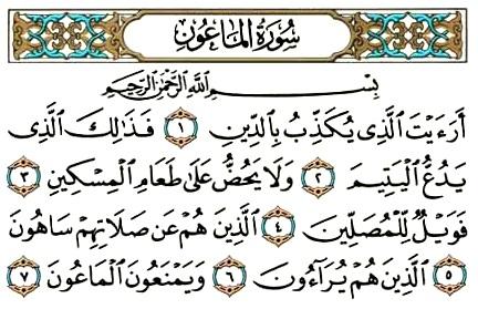 Surat Al-Maun Mp3 Lengkap Arab Arti Dan Tafsirnya
