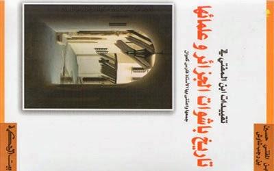 تقديم كتاب تقييدات ابن المفتي في تاريخ باشوات الجزائر و علمائها
