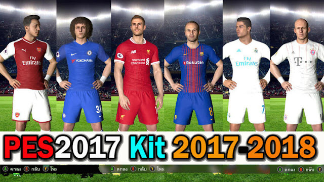 نتيجة بحث الصور عن ‪PES 2017 Mini Kits Pack Season 17-18 by TUM Ghosts‬‏