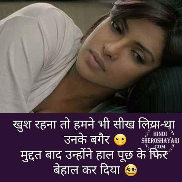 Khush Rahna To Humne Bhi