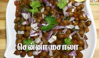 Channa Masala Dry | Chana Masala Recipe in Tamil | How to make Channa Masala in Tamil|Samayalkurippu