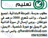 وظائف وسيط الفجيرة - موقع عرب بريك