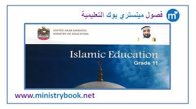 كتاب تربية اسلامية لغير الناطقين بالعربية للصف الحادي عشر امارات 2018-2019-2020-2021