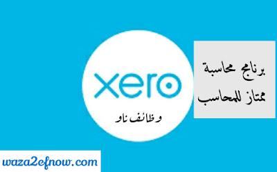 زيرو Xero برنامج المحاسبة الجميل - برنامج محاسبة ممتاز للمحاسب - المحاسب التقني 2018 | وظائف ناو