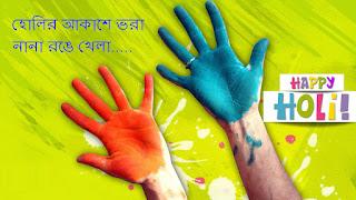 colorful happy holi bengali images pics 2017 whatsapp fb