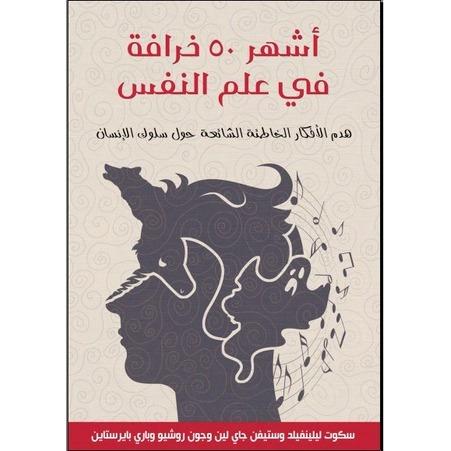 كتاب اشهر خمسين خرافة في علم النفس
