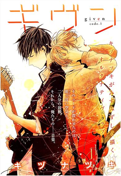 Actu Manga, Critique Manga, Given, Kizu Natsuki, Manga, Taifu, Taifu Comics, Yaoi,