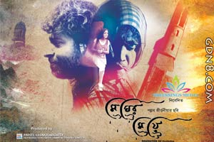 Megher Meye Bengali Movie 2015