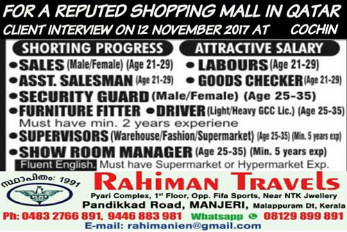 Jobs in Shopping Mall in Qatar | Client Interview in Kochi | Rahiman Travels