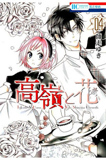 [Manga] 高嶺と花 第01 04巻 [Takane to Hana Vol 01 04], manga, download, free
