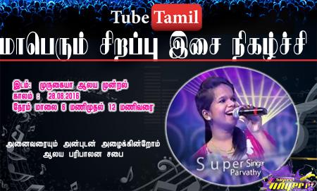 Super Singer Parvathy – 28.08.16 Special Concert in Nagar Kovil Jaffna