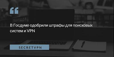 В Госдуме одобрили штрафы для поисковых систем и VPN