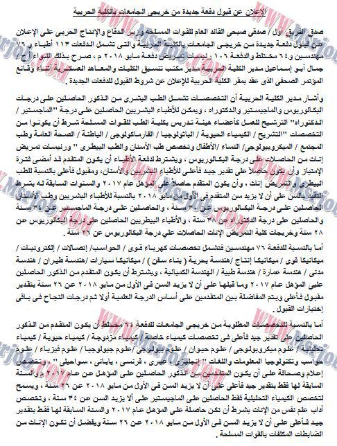 قبول دفعة جديد من خريجي الجامعات بالكلية الحربية - شروط التقديم 29 / 3 / 2018