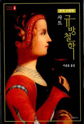 La Philosophie dans le boudoir book cover