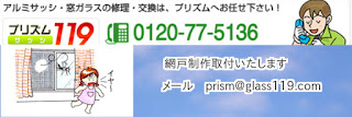 窓ガラス119 お問合せ電話番号 メールアドレス