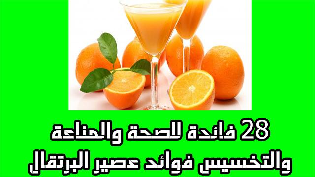 28 فائدة للصحة والمناعة والتخسيس فوائد عصير البرتقال والليمون