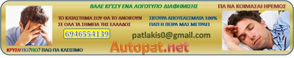 http://www.autopat-diafimisis.blogspot.com