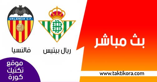 مشاهدة مباراة ريال بيتيس وفالنسيا بث مباشر لايف 07-02-2019 كأس ملك إسبانيا