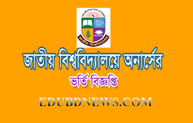 National University Honours Admission 2018-2019