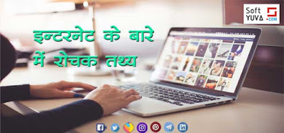 Interesting Facts About Internet in Hindi
