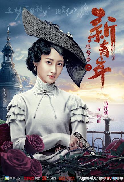 Character posters Yan Shi Fan Ma Ze Han