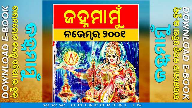 Janhamamu (ଜହ୍ନମାମୁଁ) - 2001 (November) Issue Odia eMagazine - Download e-Book (HQ PDF), janhamamu archives janhamamu November 2001 download janhamamu odia pdf odia janhamamu pdf download