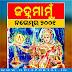 Janhamamu (ଜହ୍ନମାମୁଁ) - 2001 (November) Issue Odia eMagazine - Download e-Book (HQ PDF)