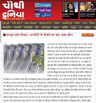 http://www.chauthiduniya.com/2015/06/kanhar-dam-dispute.html