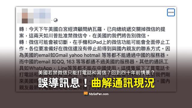今天下午美國白宮經濟顧問納瓦羅 已向總統遞交關掉微信的提案 這兩天如川普批准禁微信令 在美國的華人將告別微信 謠言
