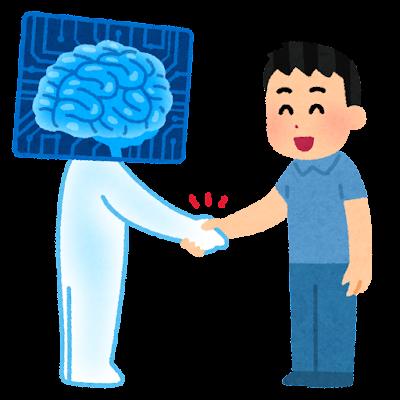 AIと仲良くなる人間のイラスト