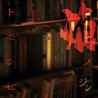 Hono no Tomoshibi / Zin