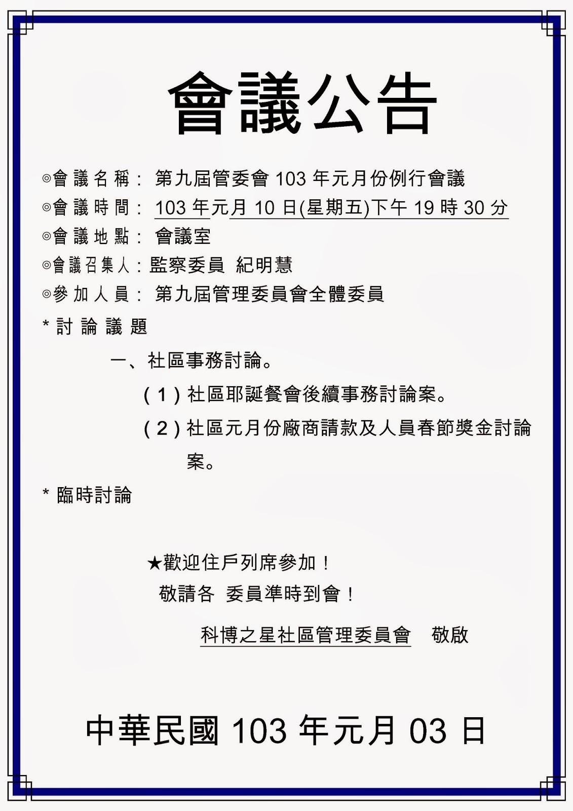 『科博之星 社區管理委員會』: 開會通知