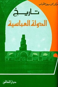 تاريخ الدولة العباسية - محمد سهيل طقوش