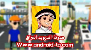 تنزيل لعبة Subway Surfers النسخة العربية السعودية للاندرويد