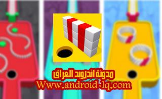 تحميل لعبة ثقب اللون 3D Color Hole 3D اخر اصدار مجانا للاندرويد 2019