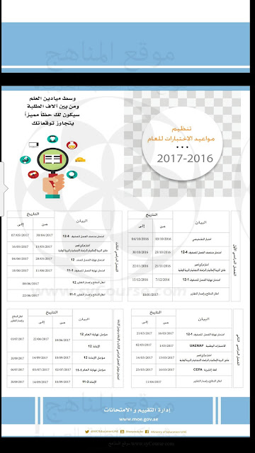 تعديل مواعيد اختبارات منتصف ونهاية الفصل الدراسي الثاني والثالث للعام الدراسي 2016-2017