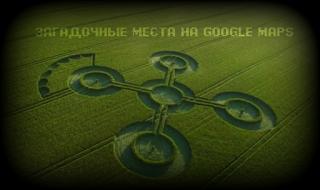 5 самых загадочных мест на картах гугл